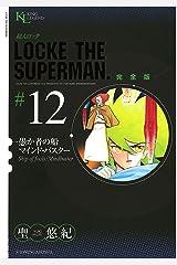 超人ロック 完全版 (12)愚か者の船/マインドバスター Kindle版