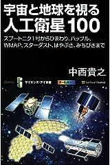 宇宙と地球を視る人工衛星100 スプートニク1号からひまわり、ハッブル、WMAP、スターダスト、はやぶさ、みちびきまで (サイエンス・アイ新書) 新書