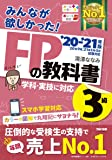みんなが欲しかった! FPの教科書 3級 2020-2021年 (みんなが欲しかった! シリーズ)