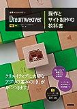 世界一わかりやすい Dreamweaver 操作とサイト制作の教科書 CC対応 世界一わかりやすい教科書