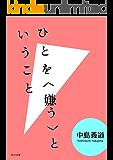 ひとを〈嫌う〉ということ (角川文庫)