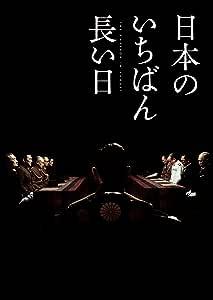 日本のいちばん長い日 豪華版(3枚組) [Blu-ray]