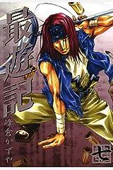 最遊記: 7 (ZERO-SUMコミックス) Kindle版