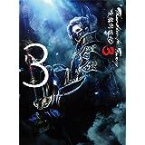 Thunderbolt Fantasy 東離劍遊紀 3 3(完全生産限定版) [Blu-ray]
