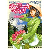 ジャポニカの歩き方(4) (イブニングコミックス)