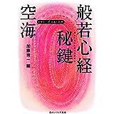 空海「般若心経秘鍵」 ビギナーズ 日本の思想 (角川ソフィア文庫)