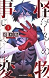 怪物事変 1 (ジャンプコミックス)