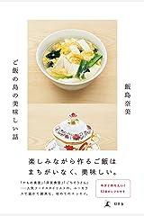ご飯の島の美味しい話 (幻冬舎単行本) Kindle版