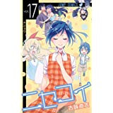 ニセコイ 17 (ジャンプコミックス)