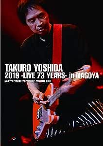 【メーカー特典あり】吉田拓郎 2019 -Live 73 years- in NAGOYA / Special EP Disc「てぃ~たいむ」(DVD+CD)(A2特典ポスター付)