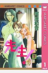 先生! MCオリジナル 1 (マーガレットコミックスDIGITAL) Kindle版