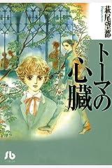 トーマの心臓 (小学館文庫) Kindle版