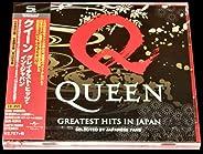 グレイテスト・ヒッツ・イン・ジャパン(DVD付)