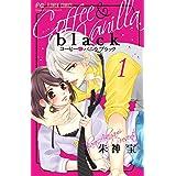 コーヒー&バニラ black (1) (フラワーコミックス)
