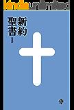 新約聖書 新改訳