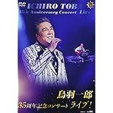 鳥羽一郎35周年記念コンサート ライブ! [DVD]