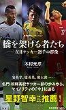 橋を架ける者たち ――在日サッカー選手の群像 (集英社新書)