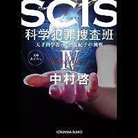 SCIS 科学犯罪捜査班IV~天才科学者・最上友紀子の挑戦~ (光文社文庫)