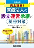 医療法人の設立・運営・承継と税務対策 (全訂六版)