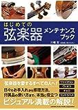 はじめての 弦楽器メンテナンスブック