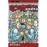 キン肉マン 読切傑作選2011-2014 (ジャンプコミックス)