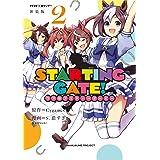 【新装版】STARTING GATE! ―ウマ娘プリティーダービー―(2) (サイコミ×裏少年サンデーコミックス)