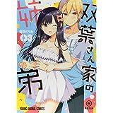 双葉さん家の姉弟 3 (ヤングアニマルコミックス)