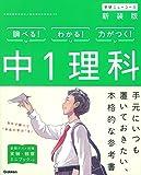 中1理科 新装版 (中学ニューコース参考書)