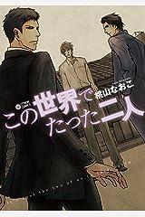この世界でたった二人 (シトロンコミックス) Kindle版