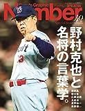 Number PLUS「野村克也と名将の言葉学。」 (Sports Graphic Number PLUS(スポーツ・グ…