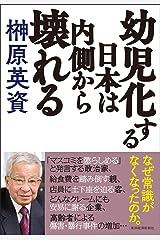 幼児化する日本は内側から壊れる Kindle版