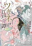 ツギネ江戸奇譚 ― 藪のせがれと錠前屋 ― (集英社オレンジ文庫)