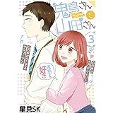 鬼島さんと山田さん(3) (ガンガンコミックス pixiv)