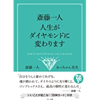 斎藤一人 人生がダイヤモンドに変わります