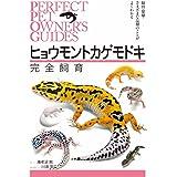 ヒョウモントカゲモドキ完全飼育: 飼育・繁殖・さまざまな品種のことがよくわかる (PERFECT PET OWNER'S GUIDES)
