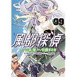 風都探偵(9) (ビッグコミックス)