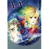A-A' (小学館文庫)