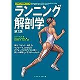 ランニング解剖学 【第2版】 (新スポーツ解剖学シリーズ)