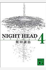 NIGHT HEAD 4 (講談社文庫) Kindle版