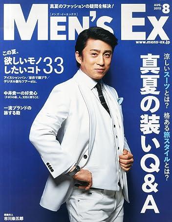 Men's EX(メンズ・イーエックス) 2015年8月号
