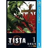 TISTA 1 (ジャンプコミックスDIGITAL)