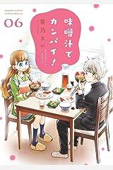 味噌汁でカンパイ!(6) (ゲッサン少年サンデーコミックス) Kindle版
