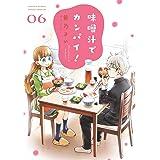 味噌汁でカンパイ!(6) (ゲッサン少年サンデーコミックス)