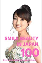 Smile Beauty in Japan (English Edition) Kindle版