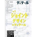 ディテール No.222 2019年10月号 [雑誌]