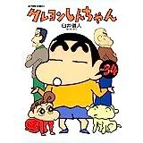 クレヨンしんちゃん : 34 (アクションコミックス)