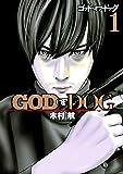 GOD OF DOG(1) (ヤンマガKCスペシャル)