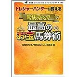 トレジャーハンターが教える 競馬ブック最高のお宝馬券術 (競馬道OnLineポケットブックシリーズ 7)