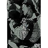 心中天網島 [東宝DVD名作セレクション]