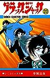ブラック・ジャック 23 ブラック・ジャック (少年チャンピオン・コミックス)